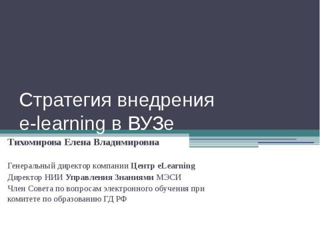 Что такое эффективное обучение реферат 8351