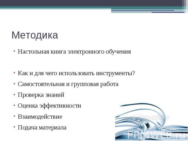Методика Настольная книга электронного обучения Как и для чего использовать инструменты? Самостоятельная и групповая работа Проверка знаний Оценка эффективности Взаимодействие Подача материала