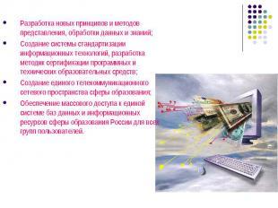 Разработка новых принципов и методов представления, обработки данных и знаний; Р