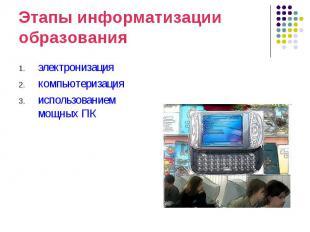 электронизация электронизация компьютеризация использованием мощных ПК