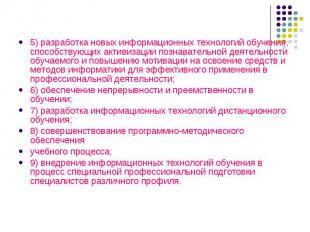 5) разработка новых информационных технологий обучения, способствующих активизац
