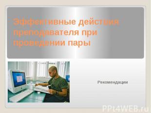 Эффективные действия преподавателя при проведении пары Рекомендации
