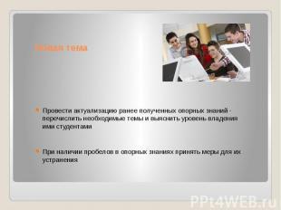 Новая тема Провести актуализацию ранее полученных опорных знаний - перечислить н