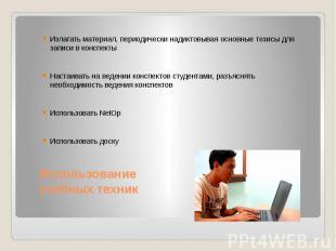 Использование учебных техник Излагать материал, периодически надиктовывая основн