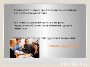 Работа с аудиторией Рекомендовать студентам дополнительные источники для изучени