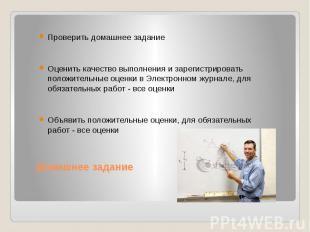 Домашнее задание Проверить домашнее задание Оценить качество выполнения и зареги