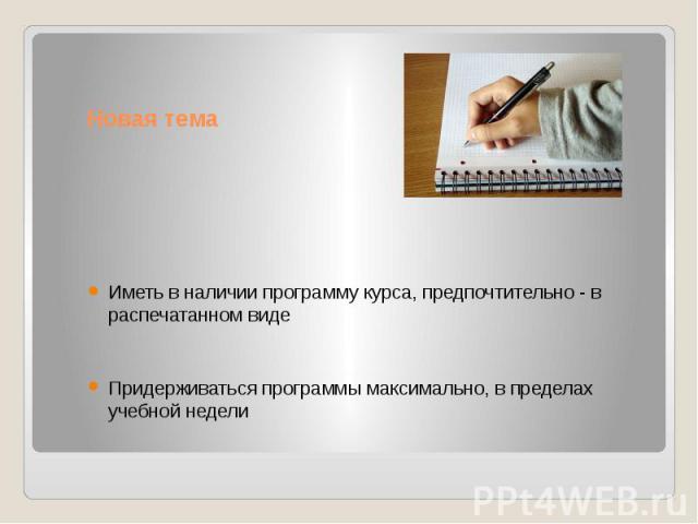 Новая тема Иметь в наличии программу курса, предпочтительно - в распечатанном виде Придерживаться программы максимально, в пределах учебной недели