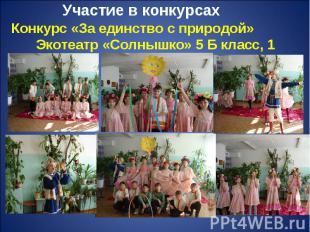 Конкурс «За единство с природой» Экотеатр «Солнышко» 5 Б класс, 1 место Конкурс