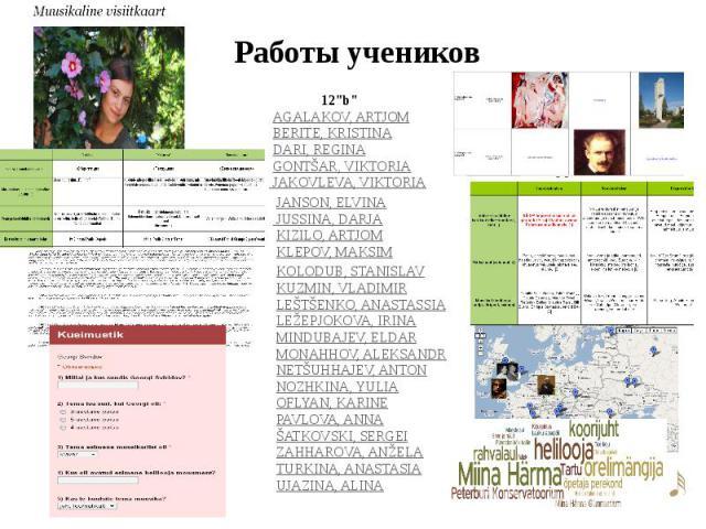"""12""""b""""  AGALAKOV, ARTJOM BERITE, KRISTINA  DARI, REGINA GONTŠAR, VIKTORIA JAKOVLEVA, VIKTORIA 12""""b""""  AGALAKOV, ARTJOM BERITE, KRISTINA  DARI, REGINA GONTŠAR, VIKTORIA JAKOVLEVA, VIKTORIA JANSON,…"""