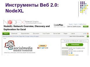 Инструменты Веб 2.0: NodeXL