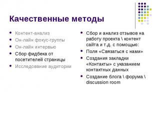 Качественные методы Сбор и анализ отзывов на работу проекта \ контент сайта и т.