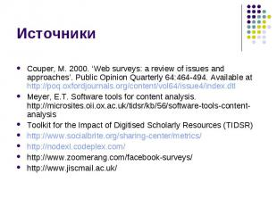 Источники Couper, M. 2000. 'Web surveys: a review of issues and approaches'. Pub