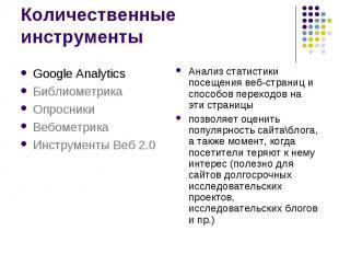 Количественные инструменты Анализ статистики посещения веб-страниц и способов пе