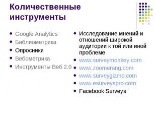 Количественные инструменты Исследование мнений и отношений широкой аудитории к т