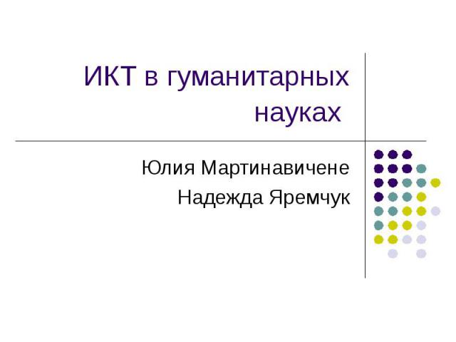 ИКТ в гуманитарных науках Юлия Мартинавичене Надежда Яремчук