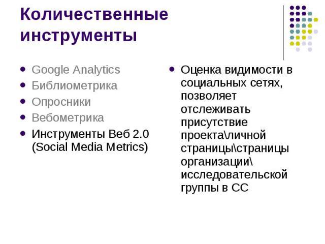 Количественные инструменты Оценка видимости в социальных сетях, позволяет отслеживать присутствие проекта\личной страницы\страницы организации\ исследовательской группы в СС