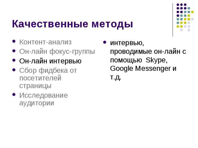 Качественные методы интервью, проводимые он-лайн с помощью Skype, Google Messenger и т.д.