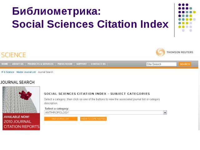 Библиометрика: Social Sciences Citation Index