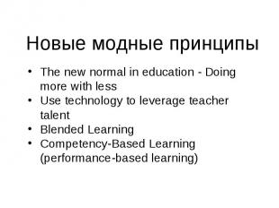 The new normal in education - Doing more with less The new normal in education -