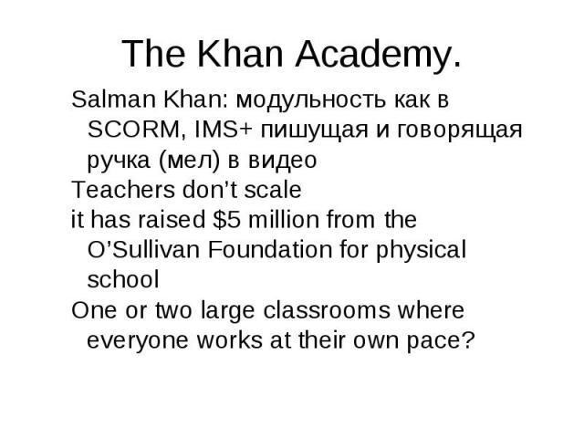 Salman Khan: модульность как в SCORM, IMS+ пишущая и говорящая ручка (мел) в видео Salman Khan: модульность как в SCORM, IMS+ пишущая и говорящая ручка (мел) в видео Teachers don't scale it has raised $5 million from the O'Sullivan Foundation for ph…