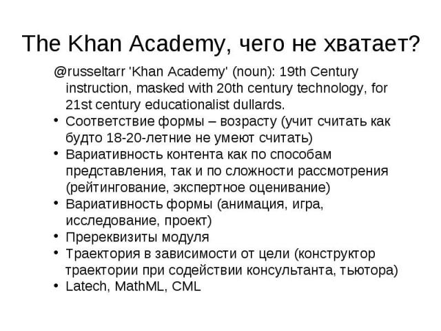 @russeltarr 'Khan Academy' (noun): 19th Century instruction, masked with 20th century technology, for 21st century educationalist dullards. @russeltarr 'Khan Academy' (noun): 19th Century instruction, masked with 20th century technology, for 21st ce…