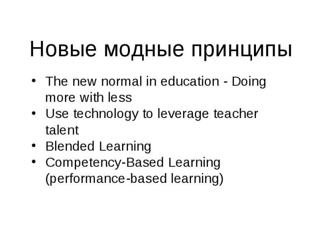 The new normal in education - Doing more with less The new normal in education - Doing more with less Use technology to leverage teacher talent Blended Learning Competency-Based Learning (performance-based learning)