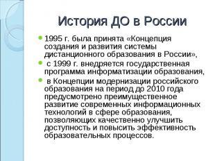 1995 г. была принята «Концепция создания и развития системы дистанционного образ