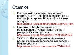 Российский общеобразовательный портал. Дистанционное образование в России [элект