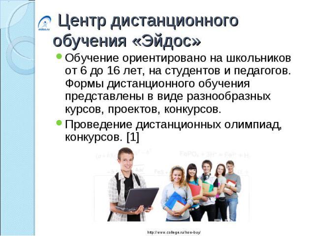 Обучение ориентировано на школьников от 6 до 16 лет, на студентов и педагогов. Формы дистанционного обучения представлены в виде разнообразных курсов, проектов, конкурсов. Обучение ориентировано на школьников от 6 до 16 лет, на студентов и педагогов…