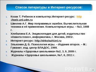 Козак Т. Ребенок и компьютер. Интернет-ресурс: http://web.unl.udm.ru Козак Т. Ре