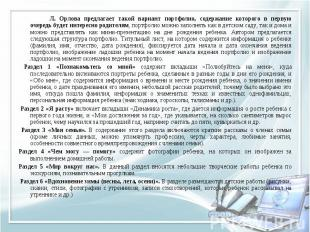Л. Орлова предлагает такой вариант портфолио, содержание которого в первую очере