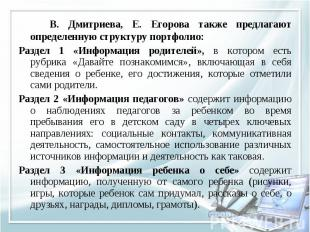 В. Дмитриева, Е. Егорова также предлагают определенную структуру портфолио: В. Д