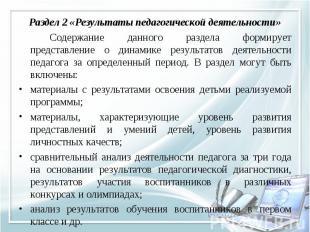 Раздел 2 «Результаты педагогической деятельности» Раздел 2 «Результаты педагогич
