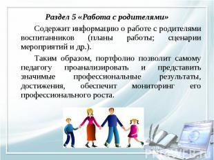 Раздел 5 «Работа с родителями» Раздел 5 «Работа с родителями» Содержит информаци