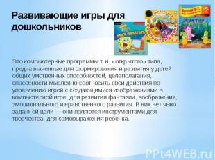 Развивающие игры для дошкольников Это компьютерные программы т. н. «открытого» т