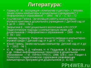 Литература: Горвиц Ю. М., ассоциация «Компьютер и детство», г. Москва. Зачем нуж