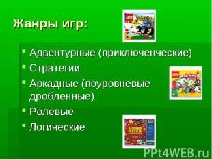 Жанры игр: Адвентурные (приключенческие) Стратегии Аркадные (поуровневые дроблен