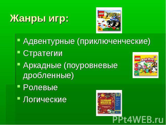 Жанры игр: Адвентурные (приключенческие) Стратегии Аркадные (поуровневые дробленные) Ролевые Логические