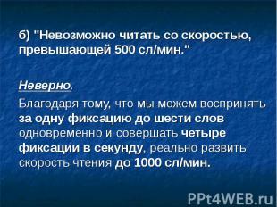 """б) """"Невозможно читать со скоростью, превышающей 500 сл/мин."""" б) """""""