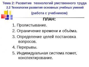 (работа с учебником) (работа с учебником) ПЛАН: 1. Пролистывание. 2. Ограничение