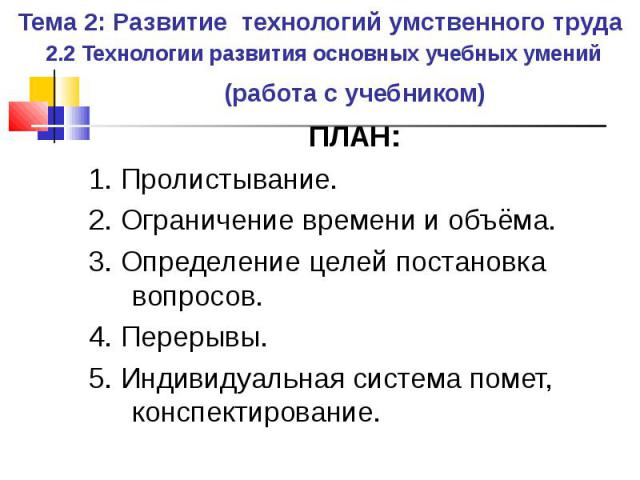 (работа с учебником) (работа с учебником) ПЛАН: 1. Пролистывание. 2. Ограничение времени и объёма. 3. Определение целей постановка вопросов. 4. Перерывы. 5. Индивидуальная система помет, конспектирование.