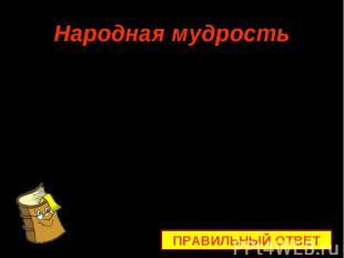 Народная мудрость Сытое брюхо к ученью ……..