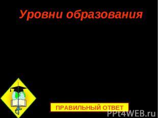 Уровни образования Вторая ступень общего образования в России и некоторых других