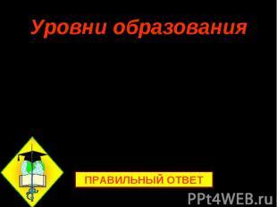 Уровни образования Третья, завершающая ступень общего образования в России и нек