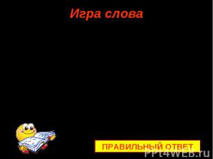 Игра слова Означает... «лохмотья», «пеленка». В польском языке так называли изма