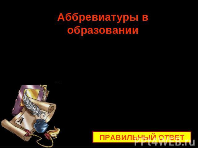 КПМРО Аббревиатуры в образовании