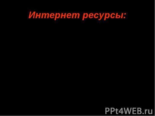 Интернет ресурсы: 1. Сеть творческих учителей http://www.it-n.ru/board.aspx?cat_no=70195&tmpl=Thread&BoardId=70661&ThreadId=24459&page=8 2. Википедия http://ru.wikipedia.org/wiki/Общее_образование 3. Мир Вашего Я http://www.psycholog…