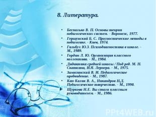 Беспалько В. П. Основы теории педагогических систем. - Воронеж, 1977. Беспалько