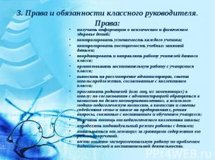 получать информацию о психическом и физическом здоровье детей; получать информац