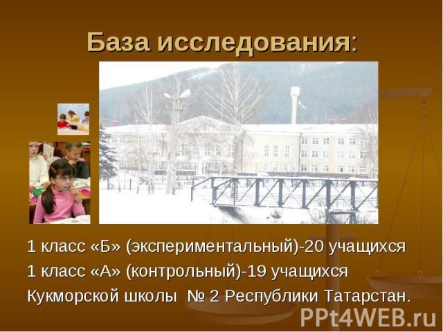 1 класс «Б» (экспериментальный)-20 учащихся 1 класс «Б» (экспериментальный)-20 учащихся 1 класс «А» (контрольный)-19 учащихся Кукморской школы № 2 Республики Татарстан.